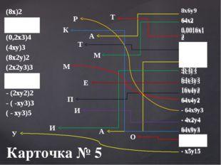 Карточка № 5 А М Т Т А И Е П М Р И К У О