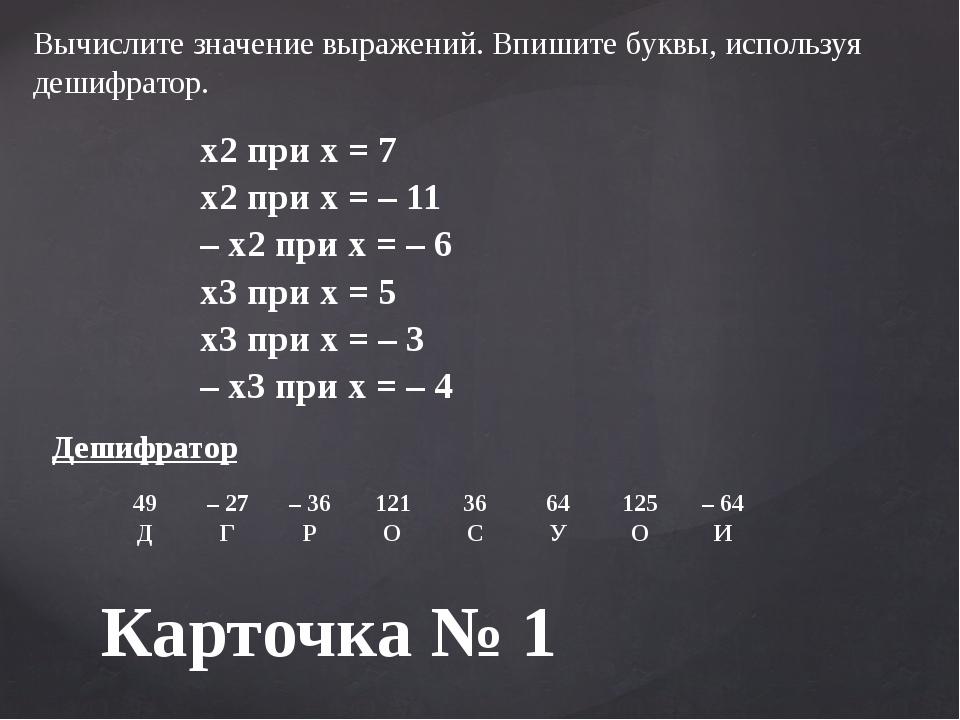 Вычислите значение выражений. Впишите буквы, используя дешифратор. Дешифратор...