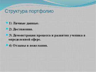 Структура портфолио 1) Личные данные. 2) Достижения. 3) Демонстрация процесса