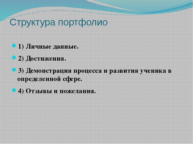 Структура портфолио 1) Личные данные. 2) Достижения. 3) Демонстрация процесса...