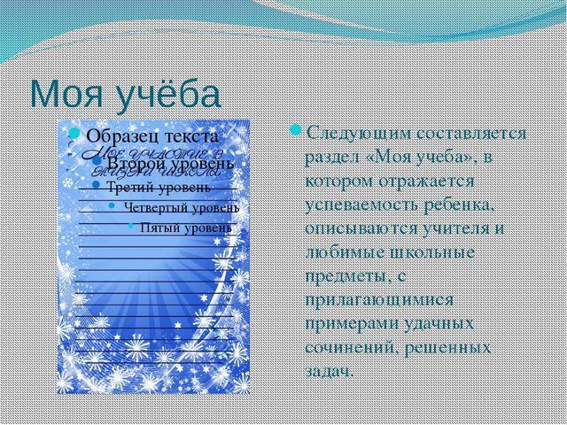 Моя учёба Следующим составляется раздел «Моя учеба», в котором отражается усп...