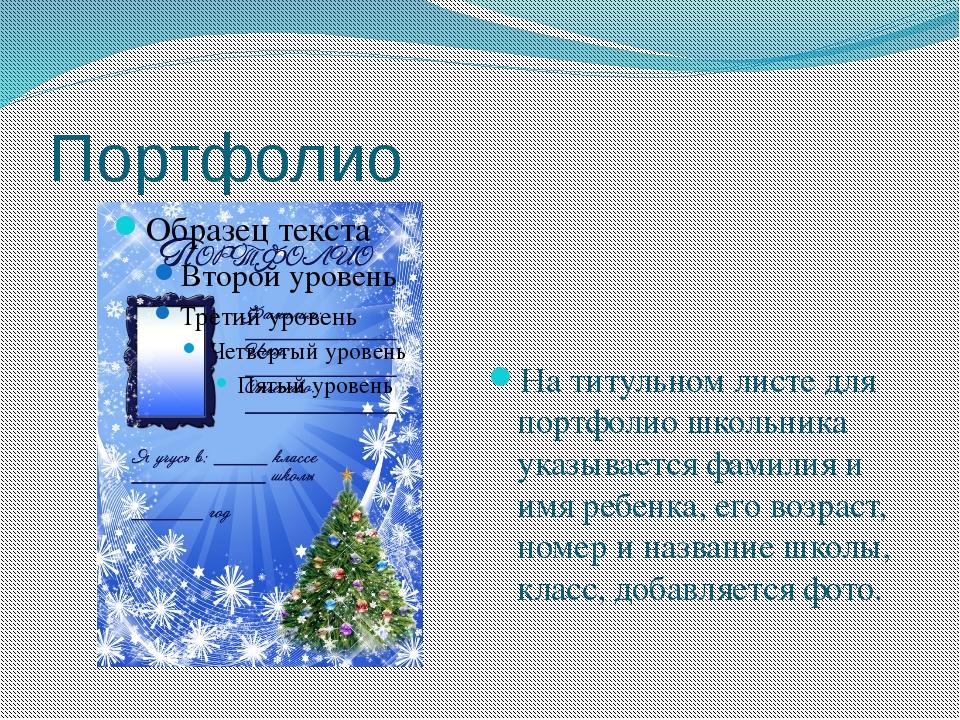 Портфолио На титульном листе для портфолио школьника указывается фамилия и им...