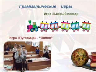 """Грамматические игры Игра «Пуговица» - """"Button"""" Игра «Скорый поезд»"""
