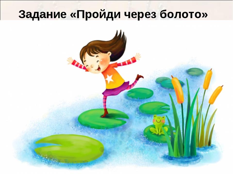 Задание «Пройди через болото»
