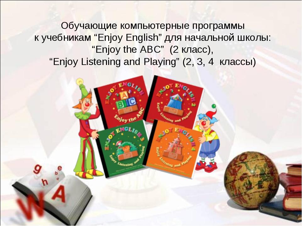 """Обучающие компьютерные программы к учебникам """"Enjoy English"""" для начальной ш..."""