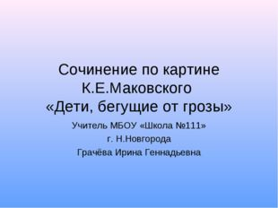 Сочинение по картине К.Е.Маковского «Дети, бегущие от грозы» Учитель МБОУ «Шк