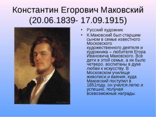 Константин Егорович Маковский (20.06.1839- 17.09.1915) Русский художник К.Мак