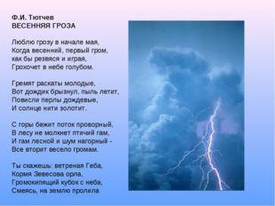 Ф.И. Тютчев ВЕСЕННЯЯ ГРОЗА Люблю грозу в начале мая, Когда весенний, первый