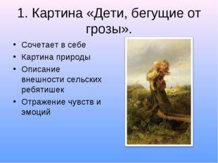 1. Картина «Дети, бегущие от грозы». Сочетает в себе Картина природы Описание