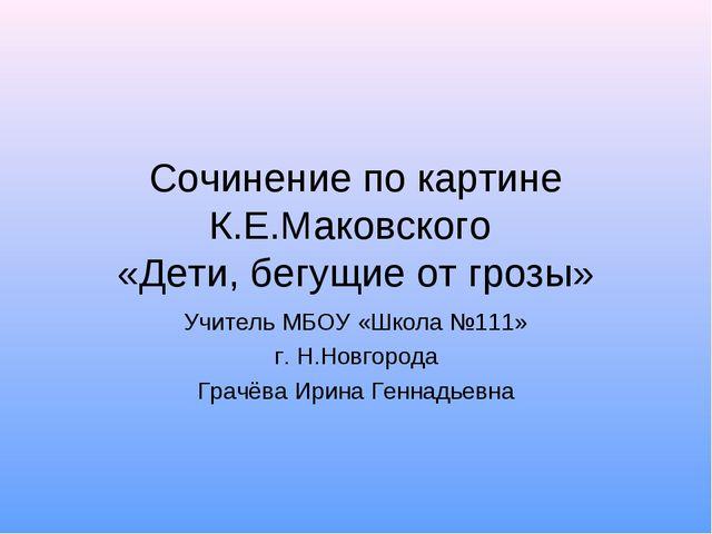 Сочинение по картине К.Е.Маковского «Дети, бегущие от грозы» Учитель МБОУ «Шк...
