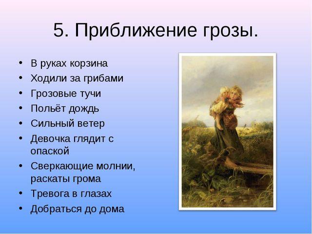 5. Приближение грозы. В руках корзина Ходили за грибами Грозовые тучи Польёт...