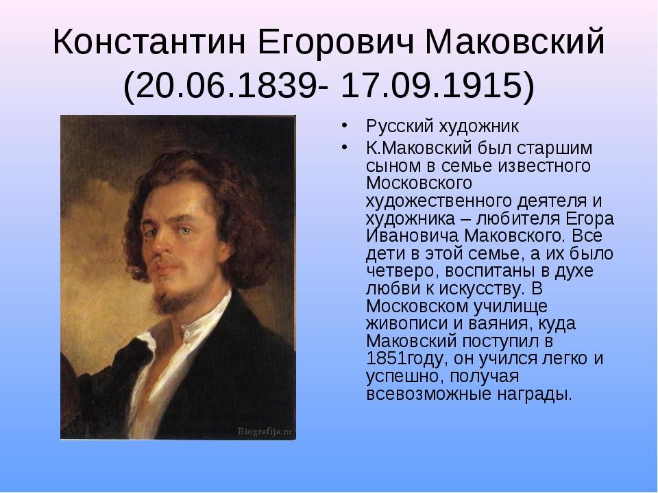 Константин Егорович Маковский (20.06.1839- 17.09.1915) Русский художник К.Мак...