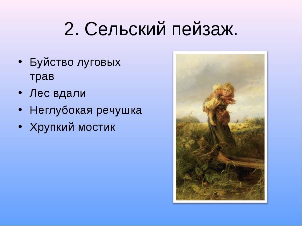 2. Сельский пейзаж. Буйство луговых трав Лес вдали Неглубокая речушка Хрупкий...