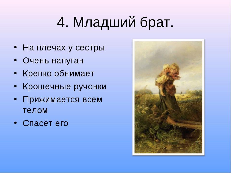 4. Младший брат. На плечах у сестры Очень напуган Крепко обнимает Крошечные р...