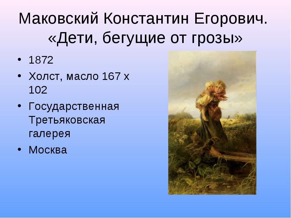 Маковский Константин Егорович. «Дети, бегущие от грозы» 1872 Холст, масло 167...
