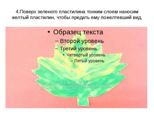 4.Поверх зеленого пластилина тонким слоем наносим желтый пластилин, чтобы пре