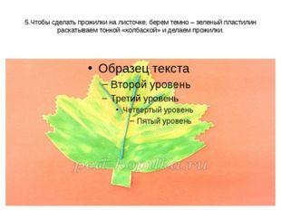 5.Чтобы сделать прожилки на листочке, берем темно – зеленый пластилин раскаты