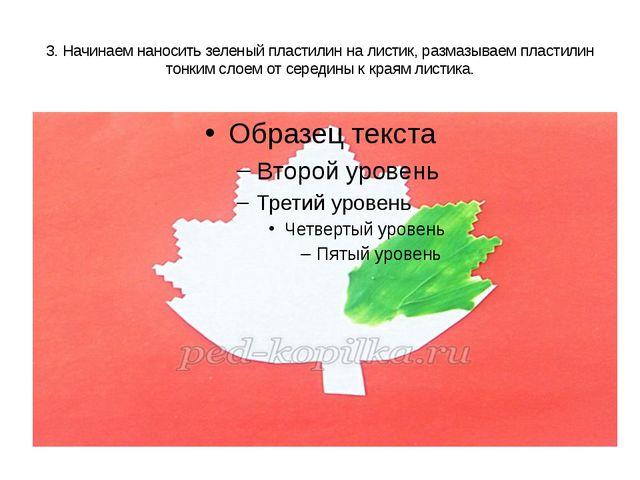 3.Начинаем наносить зеленый пластилин на листик, размазываем пластилин тонки...