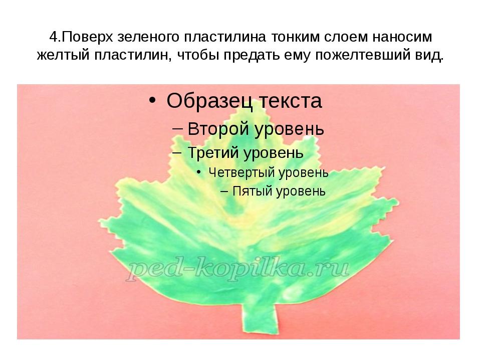 4.Поверх зеленого пластилина тонким слоем наносим желтый пластилин, чтобы пре...