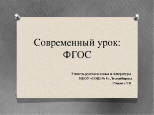 Современный урок: ФГОС Учитель русского языка и литературы МБОУ «СОШ № 6 г.Ле