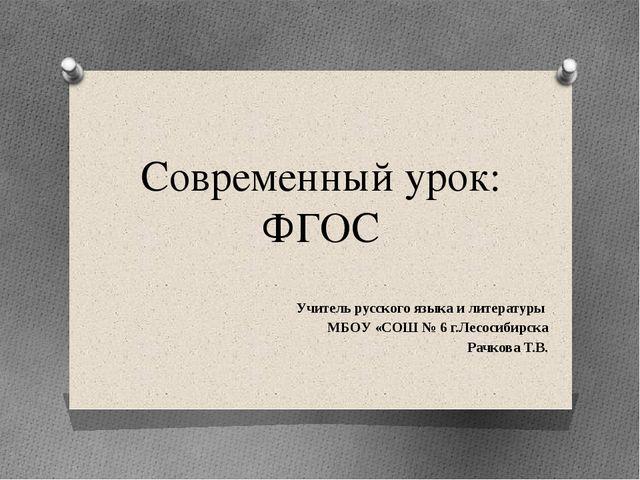 Современный урок: ФГОС Учитель русского языка и литературы МБОУ «СОШ № 6 г.Ле...