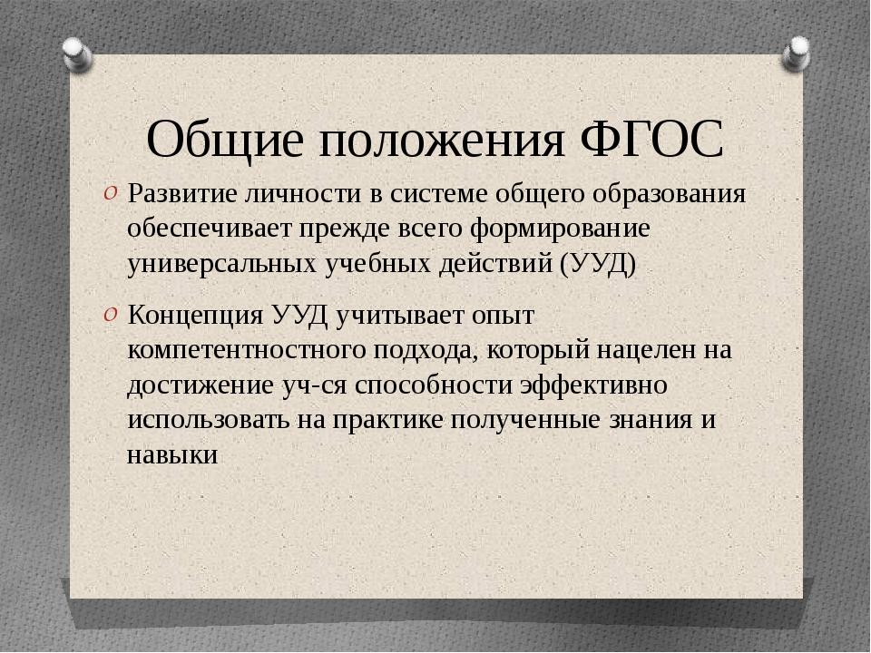 Общие положения ФГОС Развитие личности в системе общего образования обеспечив...