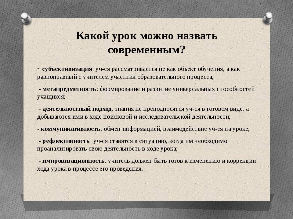 Какой урок можно назвать современным? - субъективизация: уч-ся рассматриваетс...