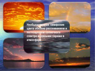 Необыкновенная симфония цвета обязана рассеиванием и поглощением солнечного с