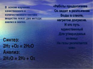 «Работы продолжение Он видит в разложении Воды в стволе, нагретом докрасна. И