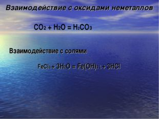 Взаимодействие с оксидами неметаллов СO2 + Н2О = H2СО3 Взаимодействие с солям
