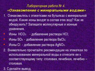 Лабораторная работа № 4. «Ознакомление с минеральными водами» 1. Ознакомьтесь