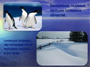 Бескрайние ледяные пустыни полярных областей, снежные покровы, застилающие по