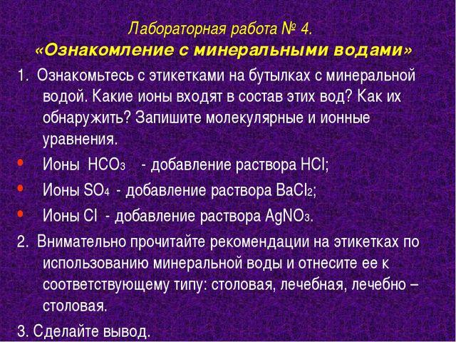 Лабораторная работа № 4. «Ознакомление с минеральными водами» 1. Ознакомьтесь...