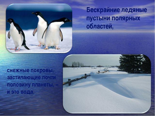 Бескрайние ледяные пустыни полярных областей, снежные покровы, застилающие по...