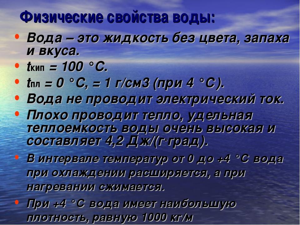Физические свойства воды: Вода – это жидкость без цвета, запаха и вкуса. tкип...