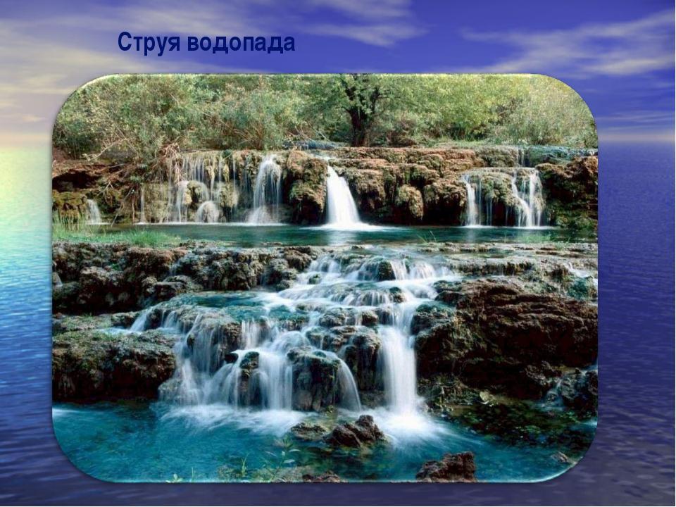 Струя водопада