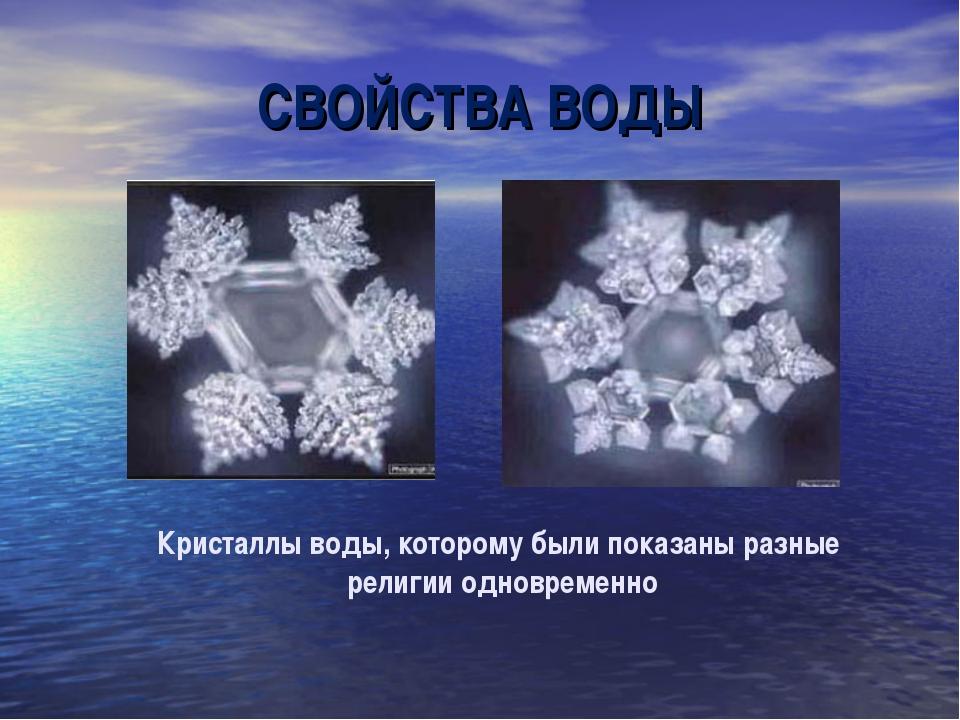 СВОЙСТВА ВОДЫ Кристаллы воды, которому были показаны разные религии одновреме...