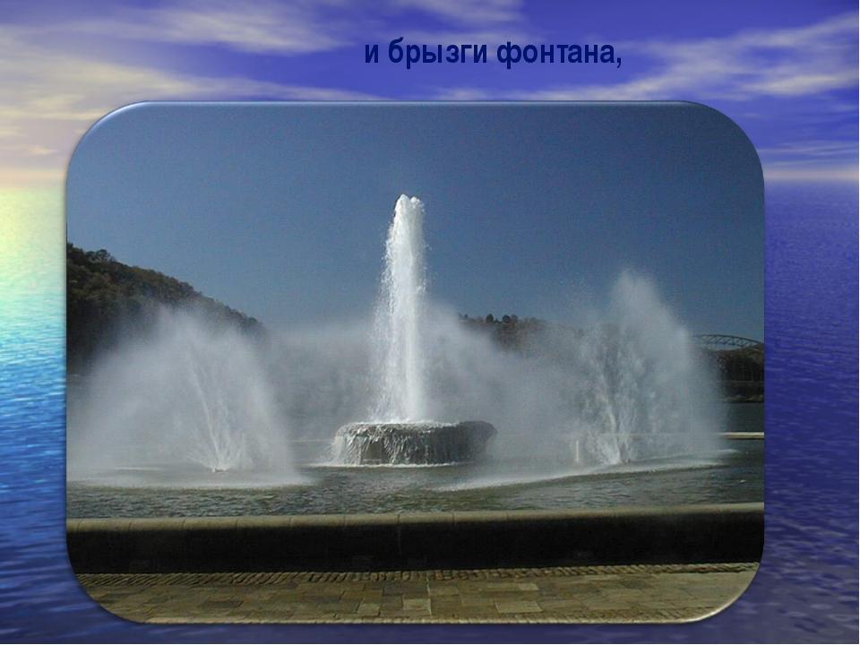 и брызги фонтана,