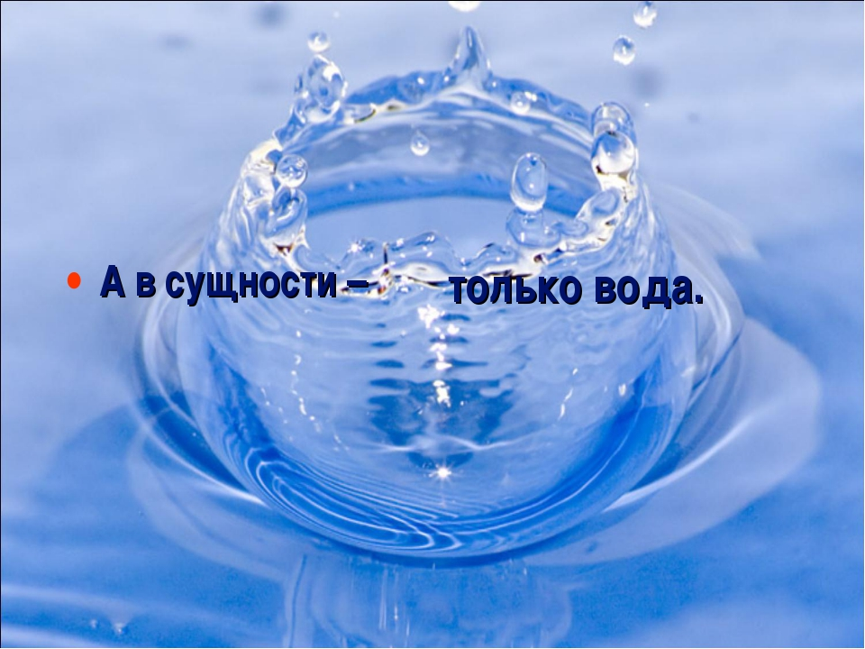 А в сущности – только вода.