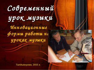 Современный урок музыки Инновационные формы работы на уроках музыки Талдыкорг