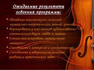 Ожидаемые результаты освоения программы: Овладение школьниками системой музык