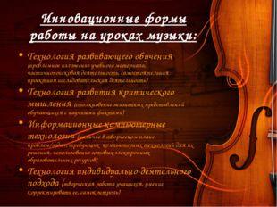 Инновационные формы работы на уроках музыки: Технология развивающего обучения