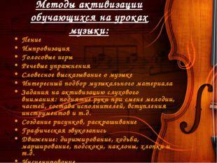 Методы активизации обучающихся на уроках музыки: Пение Импровизация Голосовые