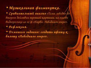 Музыкальная физминутка. Сравнительный анализ «Темы лебедя» во втором действи