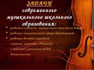 ЗАДАЧИ современного музыкального школьного образования: развитие сознания, му