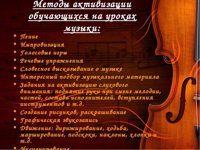 Методы активизации обучающихся на уроках музыки: Пение Импровизация Голосовые...