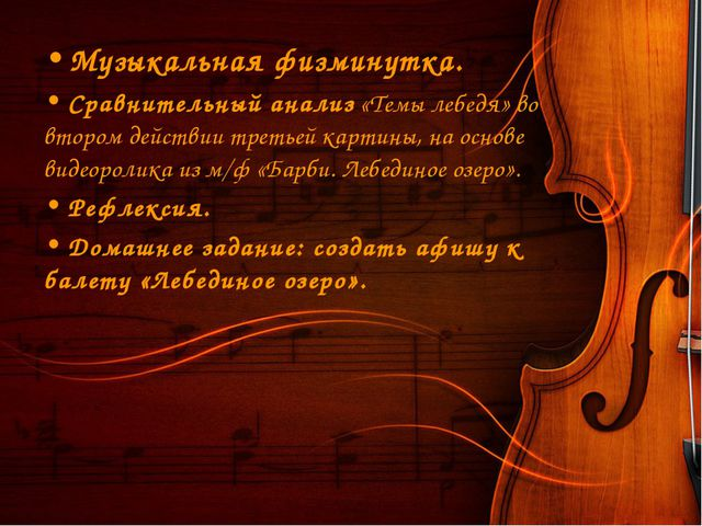 Музыкальная физминутка. Сравнительный анализ «Темы лебедя» во втором действи...
