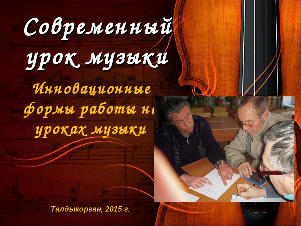 Современный урок музыки Инновационные формы работы на уроках музыки Талдыкорг...