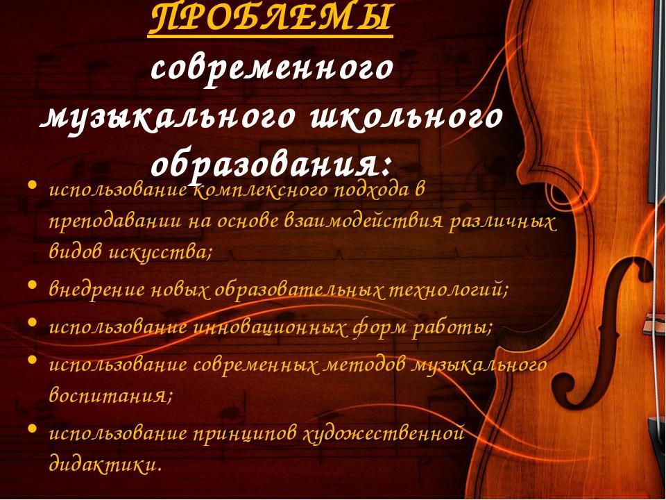 ПРОБЛЕМЫ современного музыкального школьного образования: использование компл...