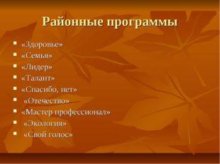 Районные программы «Здоровье» «Семья» «Лидер» «Талант» «Спасибо, нет» «Отечес